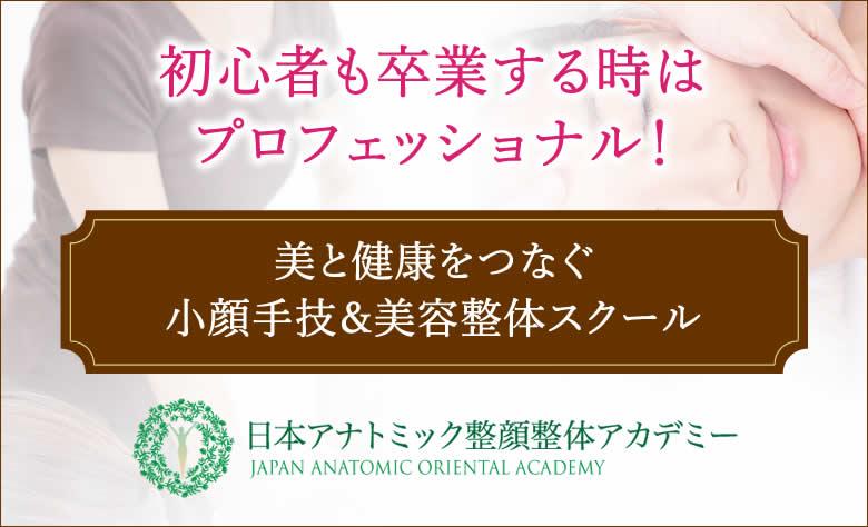 小顔整顔・美容整体スクール『日本アナトミック整顔整体アカデミー』
