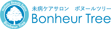大阪・京橋の美容鍼灸・未病ケアサロンボヌールツリー