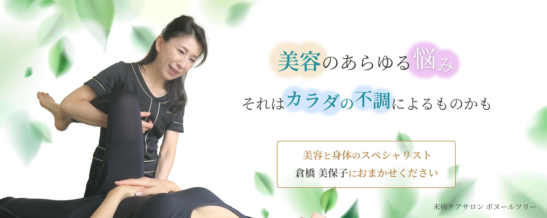 小顔 美容整体 大阪の未病ケアサロン ボヌールツリー